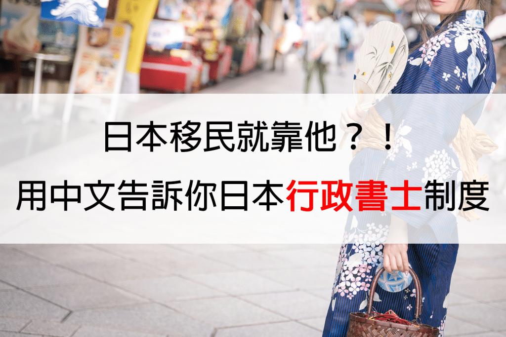 日本行政書士制度是什麼?用中文報給你知道!