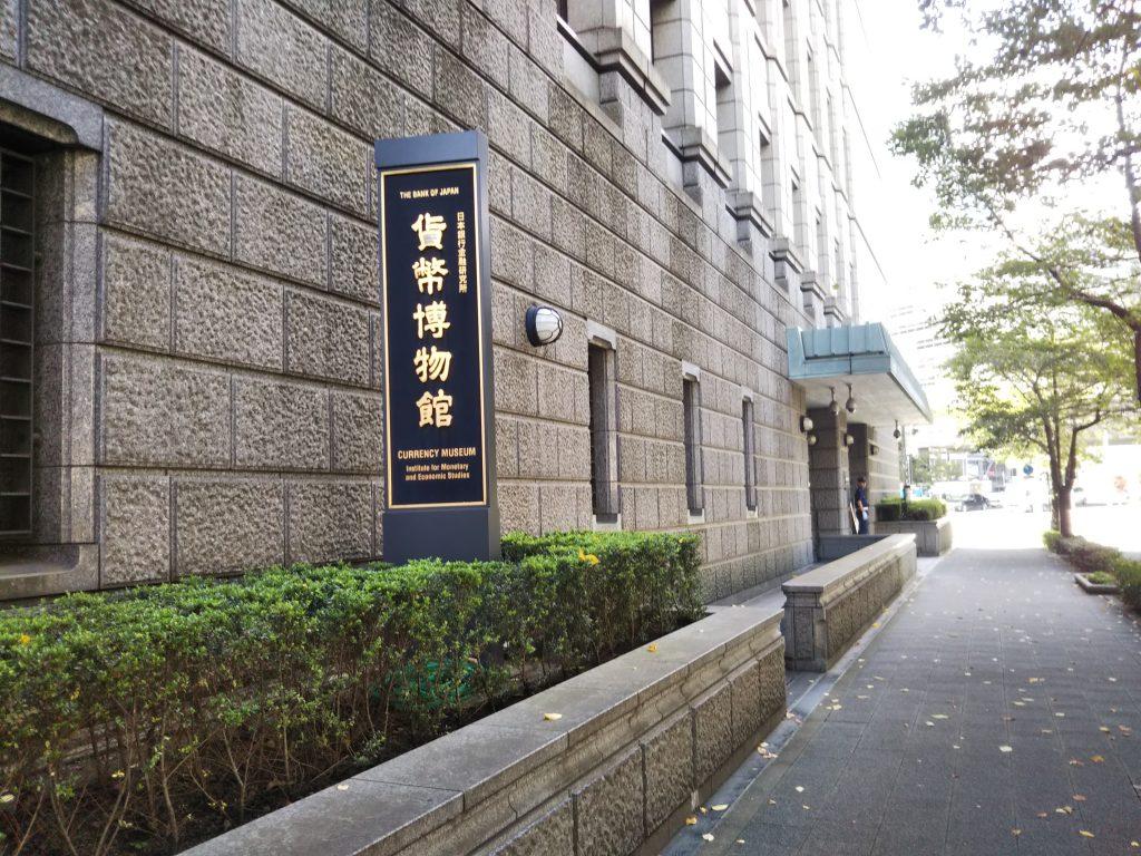 貨幣博物館招牌
