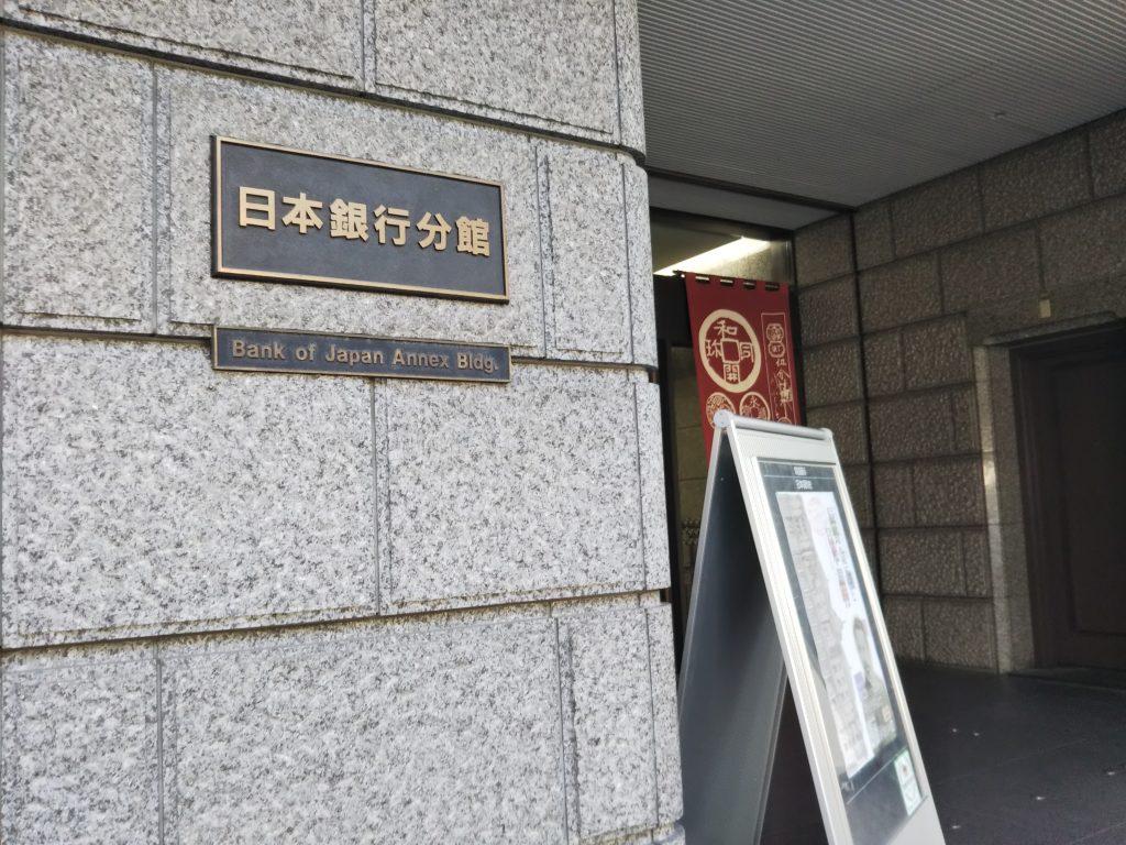 日本銀行分館入口