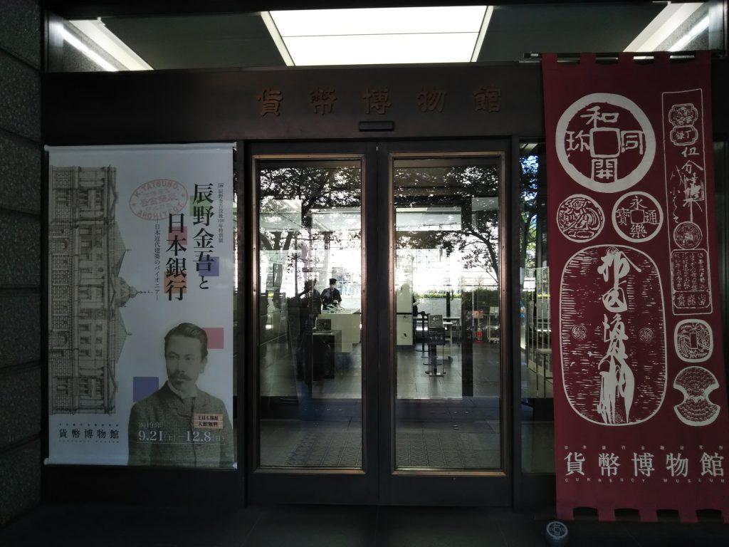 貨幣博物館入口