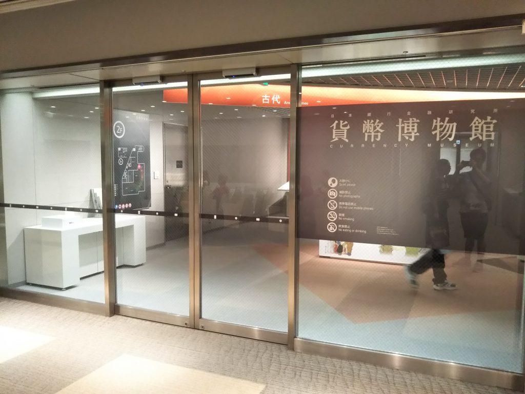 貨幣博物館展區入口