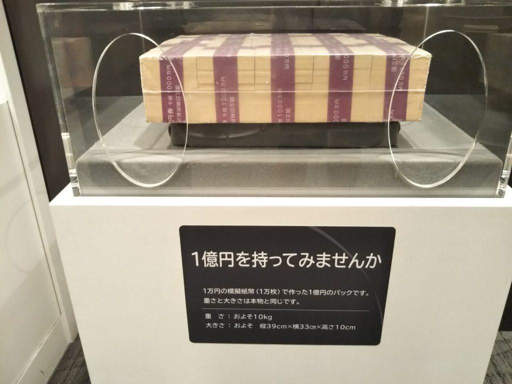貨幣博物館的1億日圓