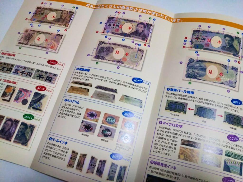 日本真偽鈔分辨方式
