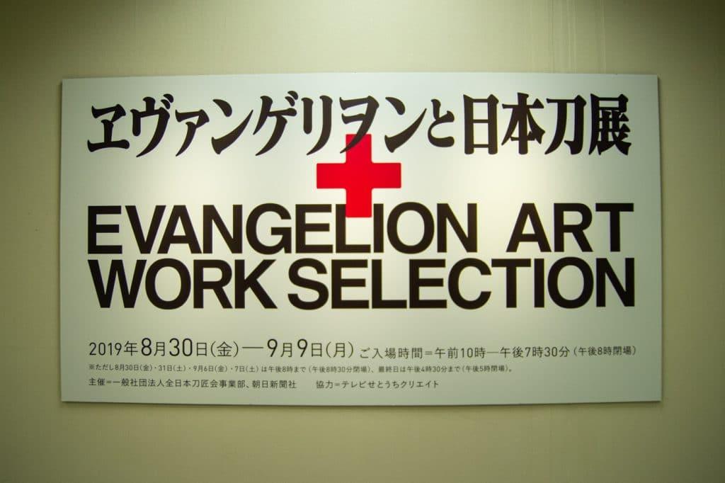 EVA新世紀福音戰士與日本刀展入口海報