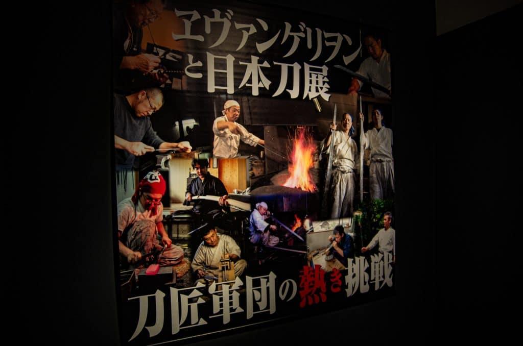 日本的鍛刀職人們挑戰新世紀福音戰士日本刀