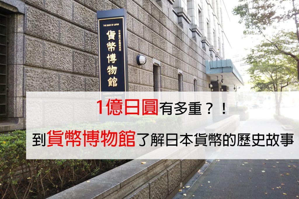 東京|日本銀行貨幣博物館x來體驗億萬富翁的感覺!