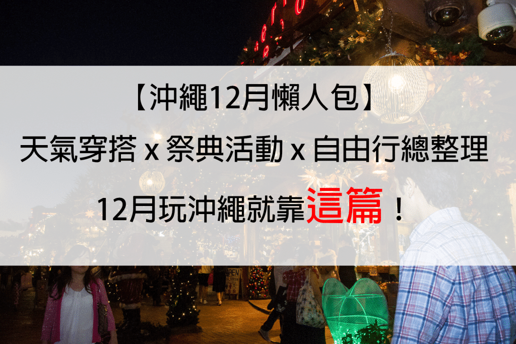 [2020年]沖繩12月怎麼玩?天氣x活動x自由行|沖繩住6年的台灣人整理給你