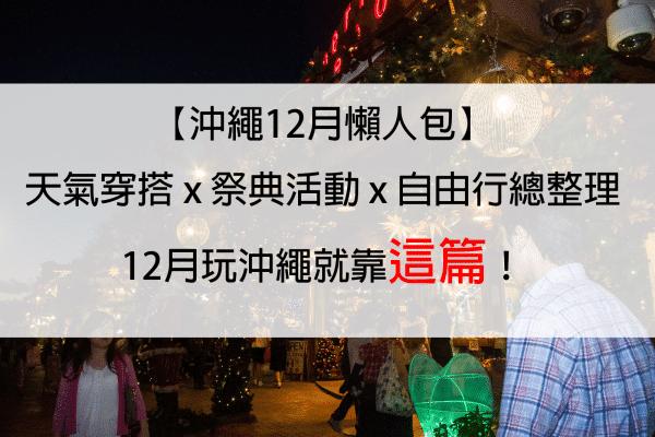 【2019年】沖繩|12月天氣穿搭x祭典活動x自由行總整理