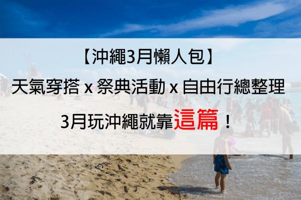 [2020年]沖繩3月怎麼玩?天氣x活動x自由行|沖繩住6年的台灣人整理給你