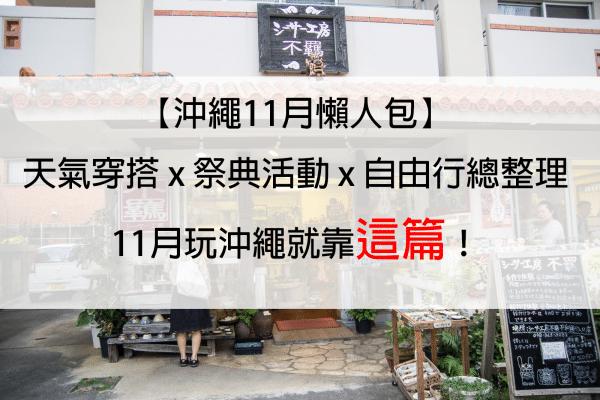 【2019年】沖繩|在地人的11月天氣x祭典活動x自由行總整理