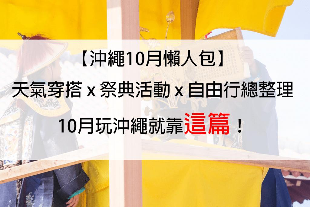 [2020年]沖繩10月怎麼玩?天氣x活動x自由行|沖繩住6年的台灣人整理給你