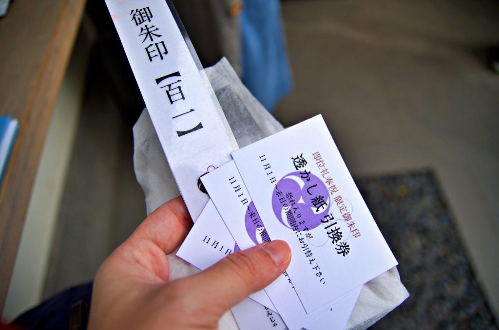 小野照崎神社御朱印號碼牌