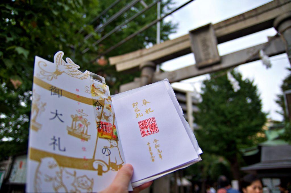 小野照崎神社即位禮奉祝限定御朱印