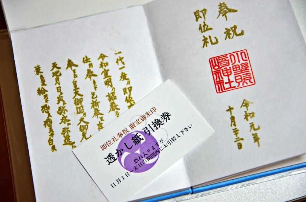 小野照崎神社即位禮奉祝限定御朱印透明紙兌換券