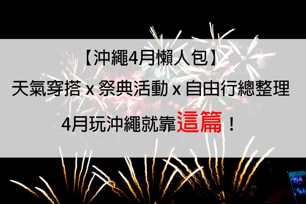 [2021年]沖繩4月怎麼玩?天氣x活動x自由行|沖繩住6年的台灣人整理給你