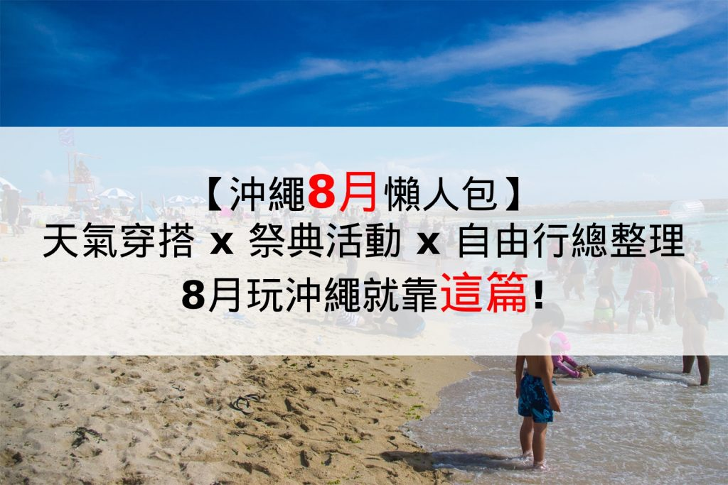 [2021年]沖繩8月怎麼玩?天氣x活動x自由行|沖繩住6年的台灣人整理給你