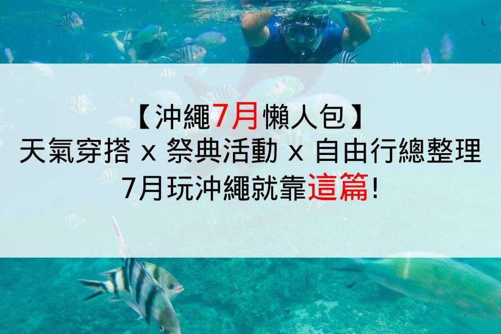 [2020年]沖繩7月怎麼玩?天氣x活動x自由行|沖繩住6年的台灣人整理給你