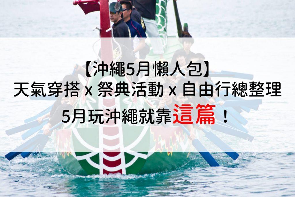 [2020年]沖繩5月怎麼玩?天氣x活動x自由行|沖繩住6年的台灣人整理給你
