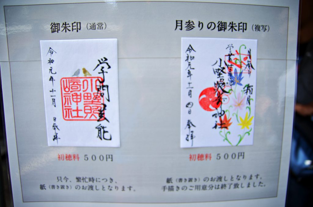 小野照崎神社11月期間限定御朱印