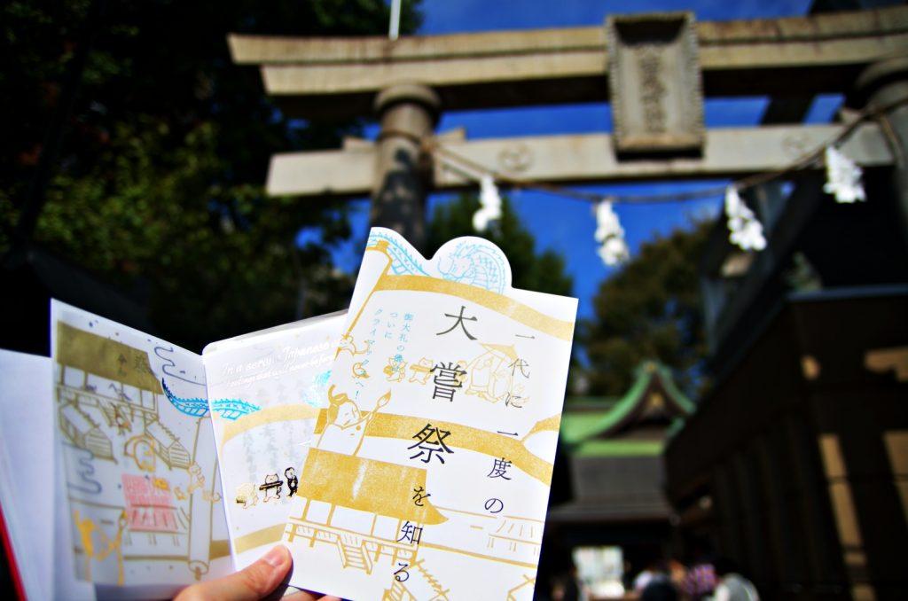 小野照崎神社大嘗祭限定御朱印