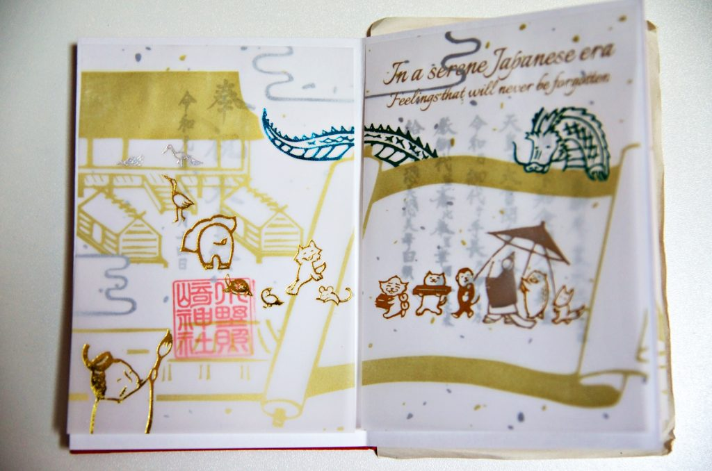 小野照崎神社大嘗祭限定御朱印金色透明紙