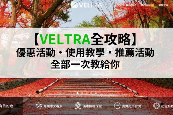 [2020年2月]VELTRA優惠活動・使用教學・特色活動・網友評價一次報給你!