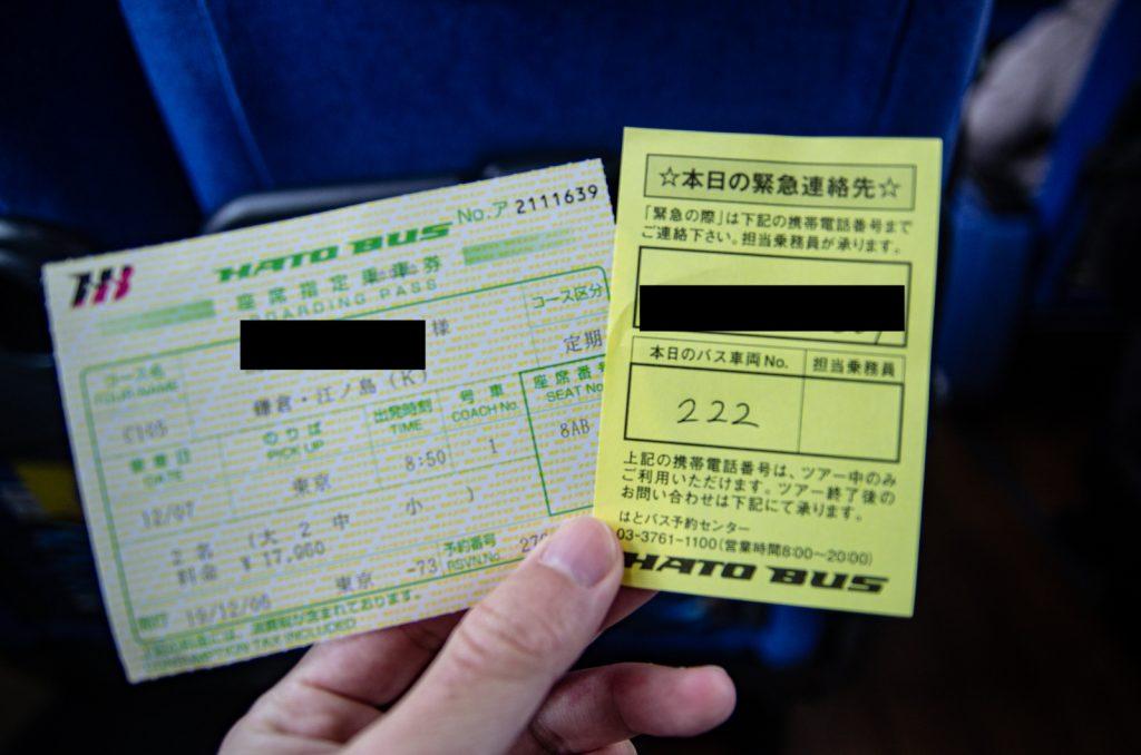 鎌倉&江之島觀光巴士一日遊乘車券和聯絡電話