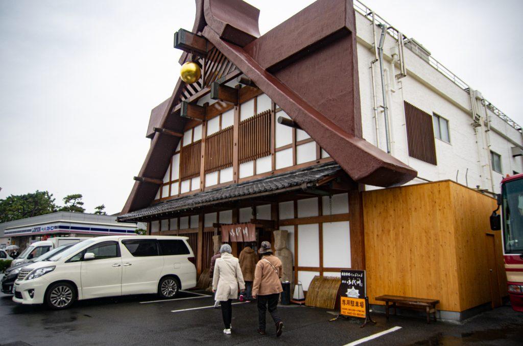 御代川和式料理店