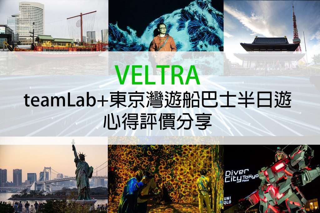 VELTRA評價好嗎?teamLab+東京灣遊船巴士半日遊心得|預約前要注意!