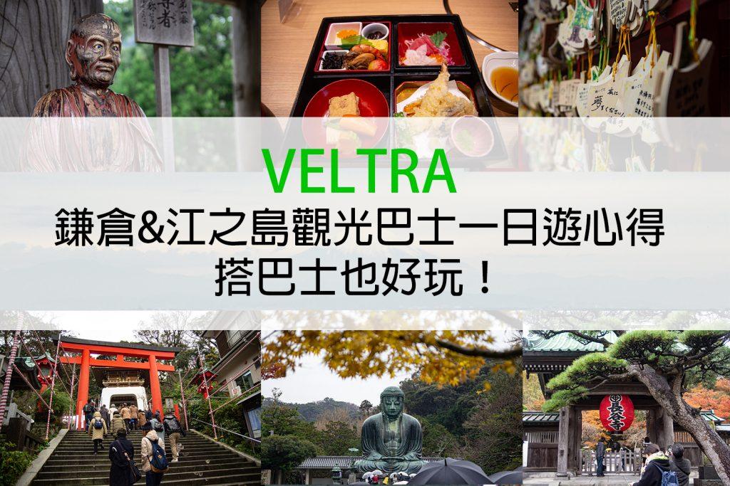 VELTRA評價|鎌倉&江之島觀光巴士一日遊心得|搭巴士也好玩!