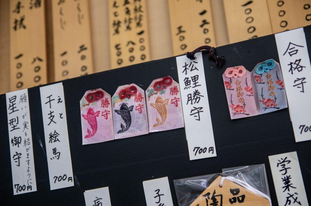 新海三社神社松鯉勝守