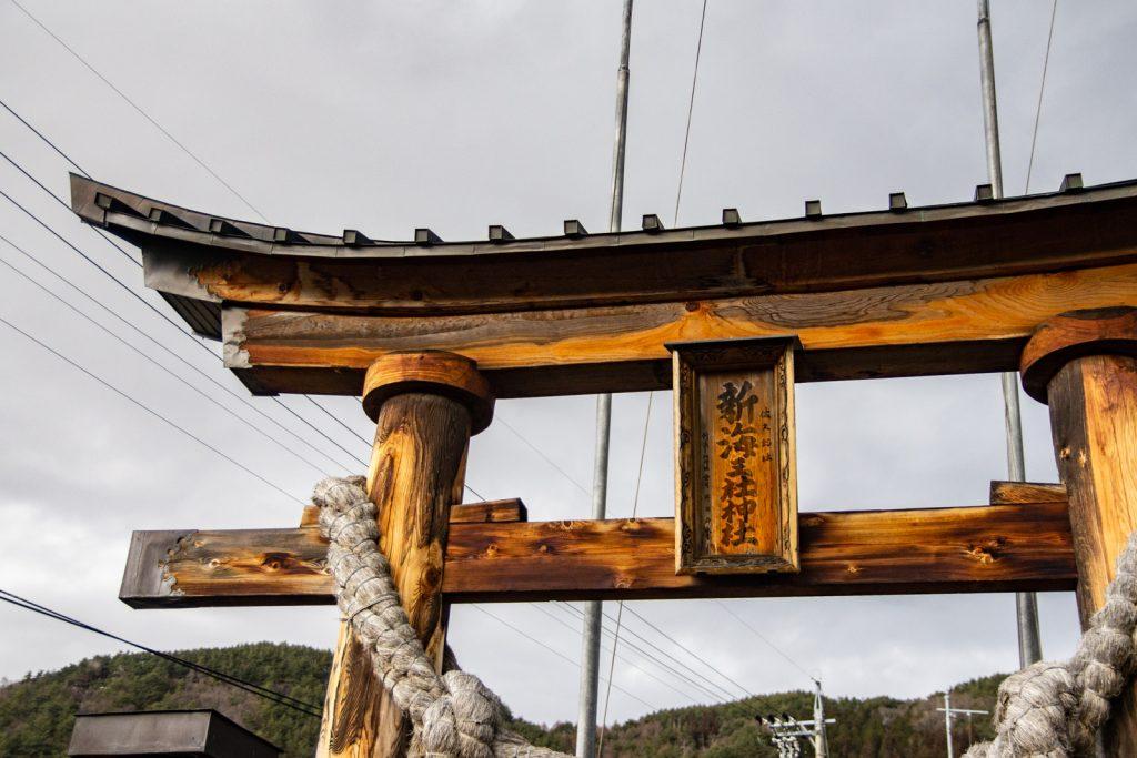 新海三社神社鳥居