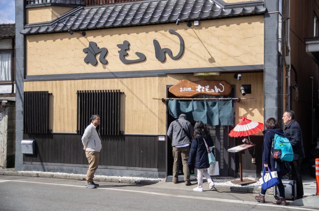 料理Remon店門口