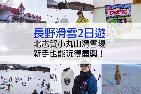 長野|北志賀高原小丸山滑雪2日遊x東京出發~新手也能輕鬆上手!