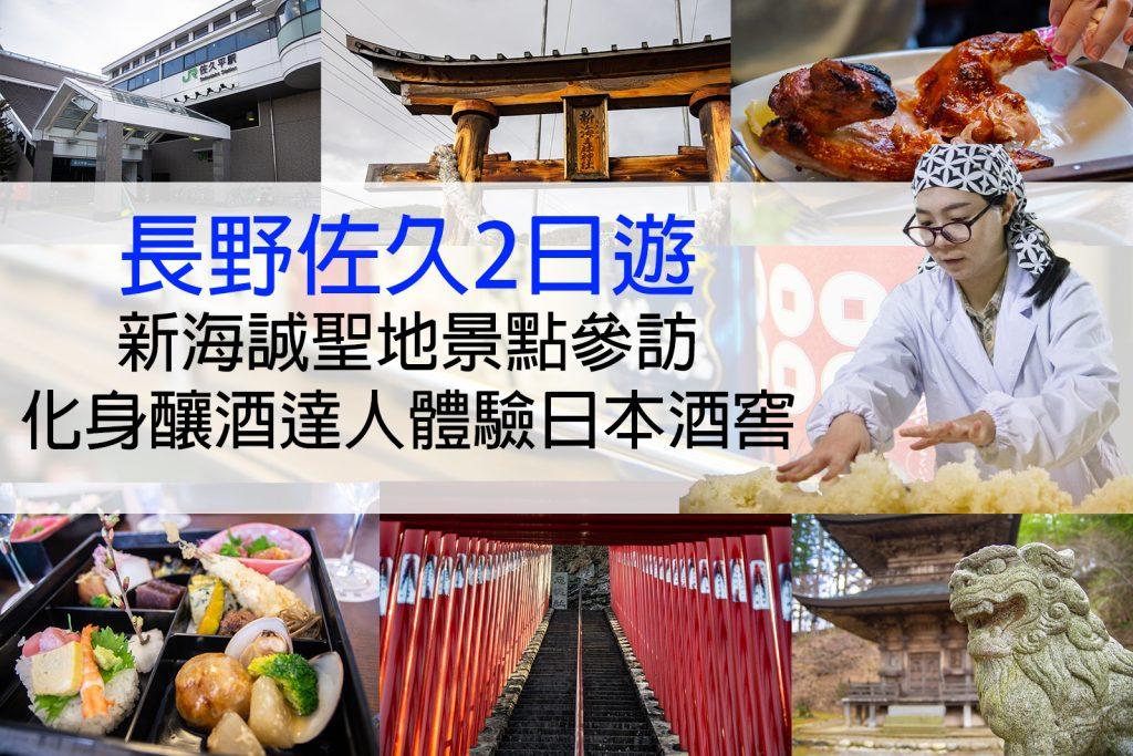 [長野]佐久平新海誠聖地景點參訪|化身日本酒造職人體驗日本酒窖