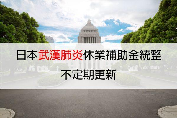 [不定期更新]日本武漢肺炎疫情補助/給付金統整