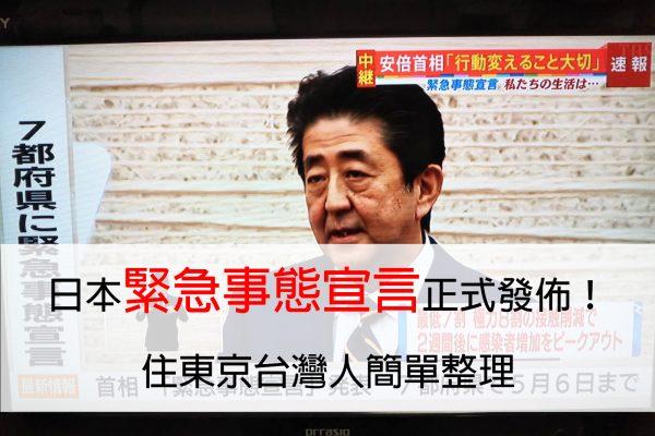日本武漢肺炎緊急事態宣言正式發佈|東京台灣人簡單整理