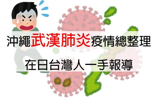 [每天更新]沖繩武漢肺炎確診破百!在日台灣人一手報導