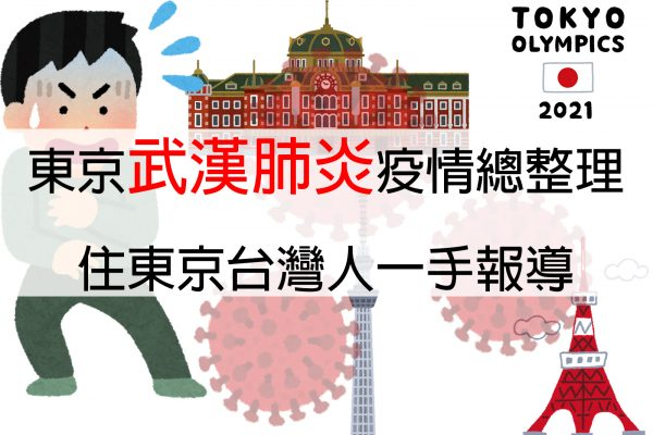 [每天更新]東京日感染數下降!武漢肺炎疫情東京台灣人一手報導