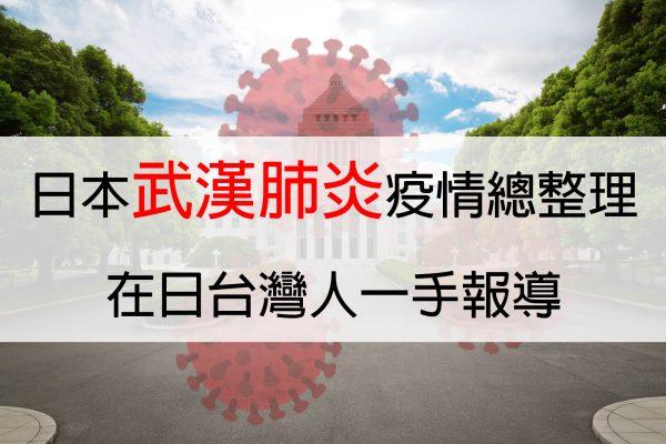 「日本武漢肺炎」疫情統整|住東京台灣人一手報導