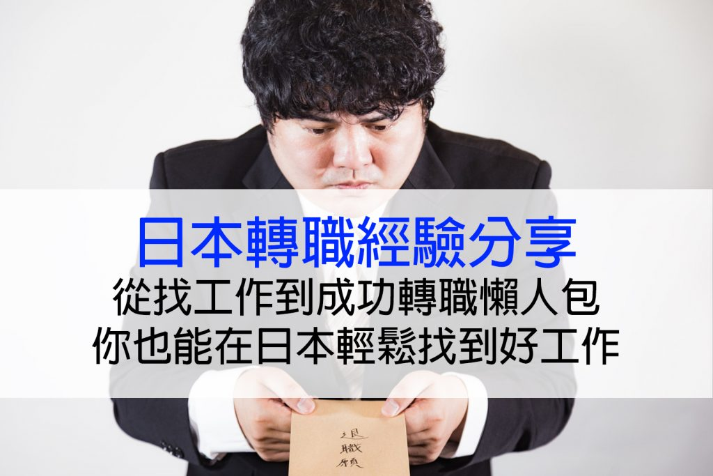 日本轉職大全|從書類準備到面試心得感想全收錄