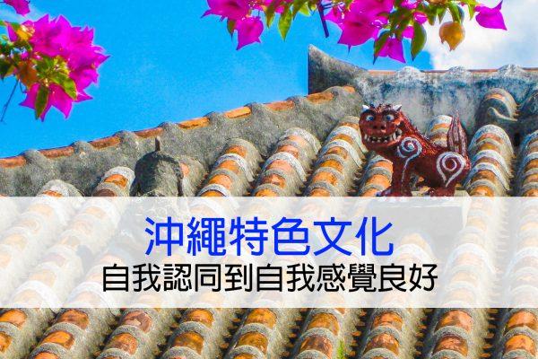 沖繩獨特「琉球文化」特色|住沖繩6年台灣人告訴你