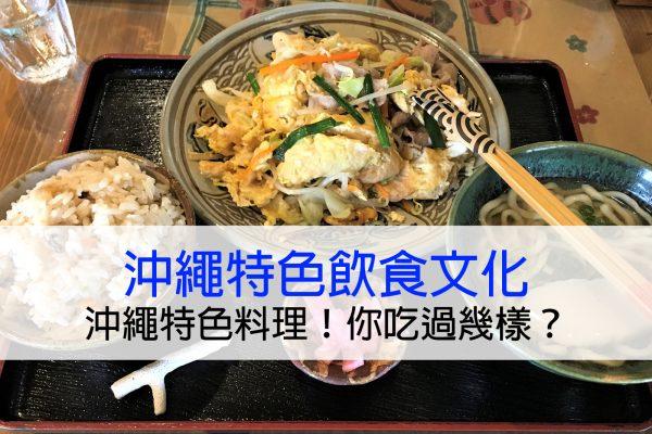 沖繩的特色飲食文化有哪些?住沖繩6年台灣人統整