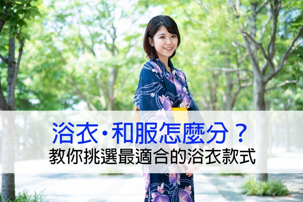 浴衣怎麼挑?旅日台灣人告訴你!當個有模有樣的(偽)日本人