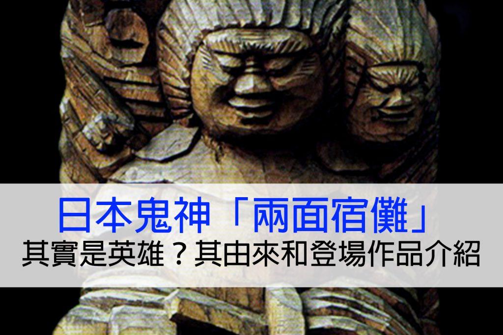 咒術迴戰、神眉、仁王2的兩面宿儺的由來和民間傳說一次介紹