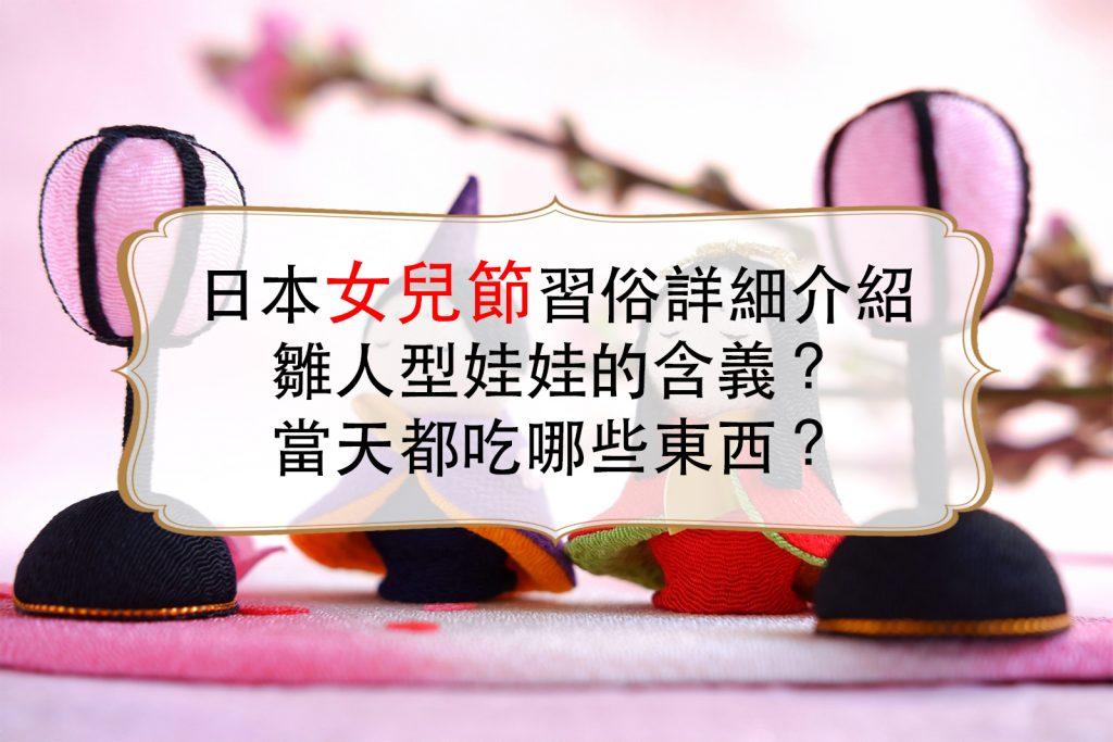 日本女兒節原本不是慶祝女兒的?雛祭的由來和風俗習慣詳細介紹