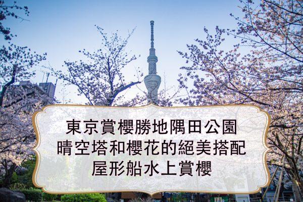隅田公園粉紅白櫻花|晴空塔和淺草寺附近的絕佳賞櫻景點