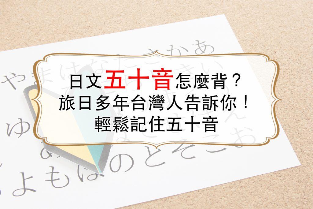 五十音平假名/片假名怎麼寫怎麼念?旅日台灣人教你輕鬆記憶方法