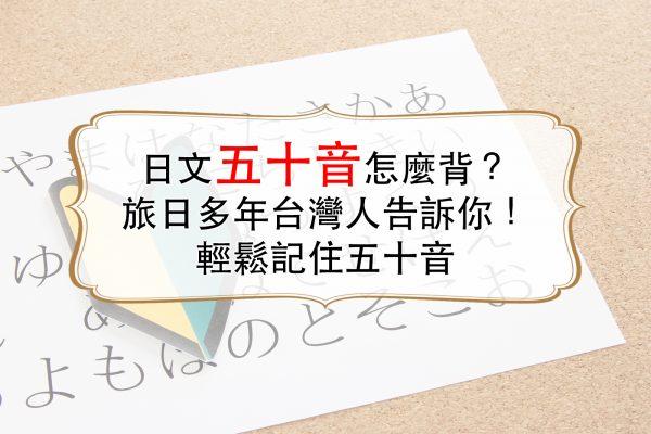 五十音怎麼寫怎麼念?旅日台灣人教你輕鬆記憶的方法
