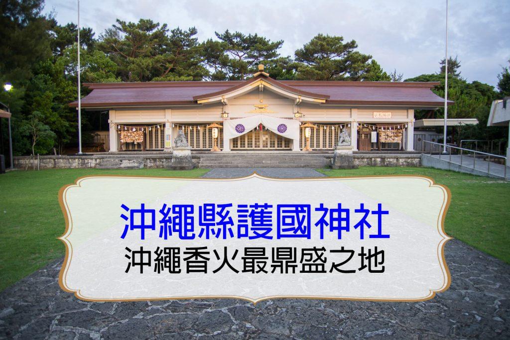 沖繩縣護國神社 沖繩在地人的奧武山公園香火盛地